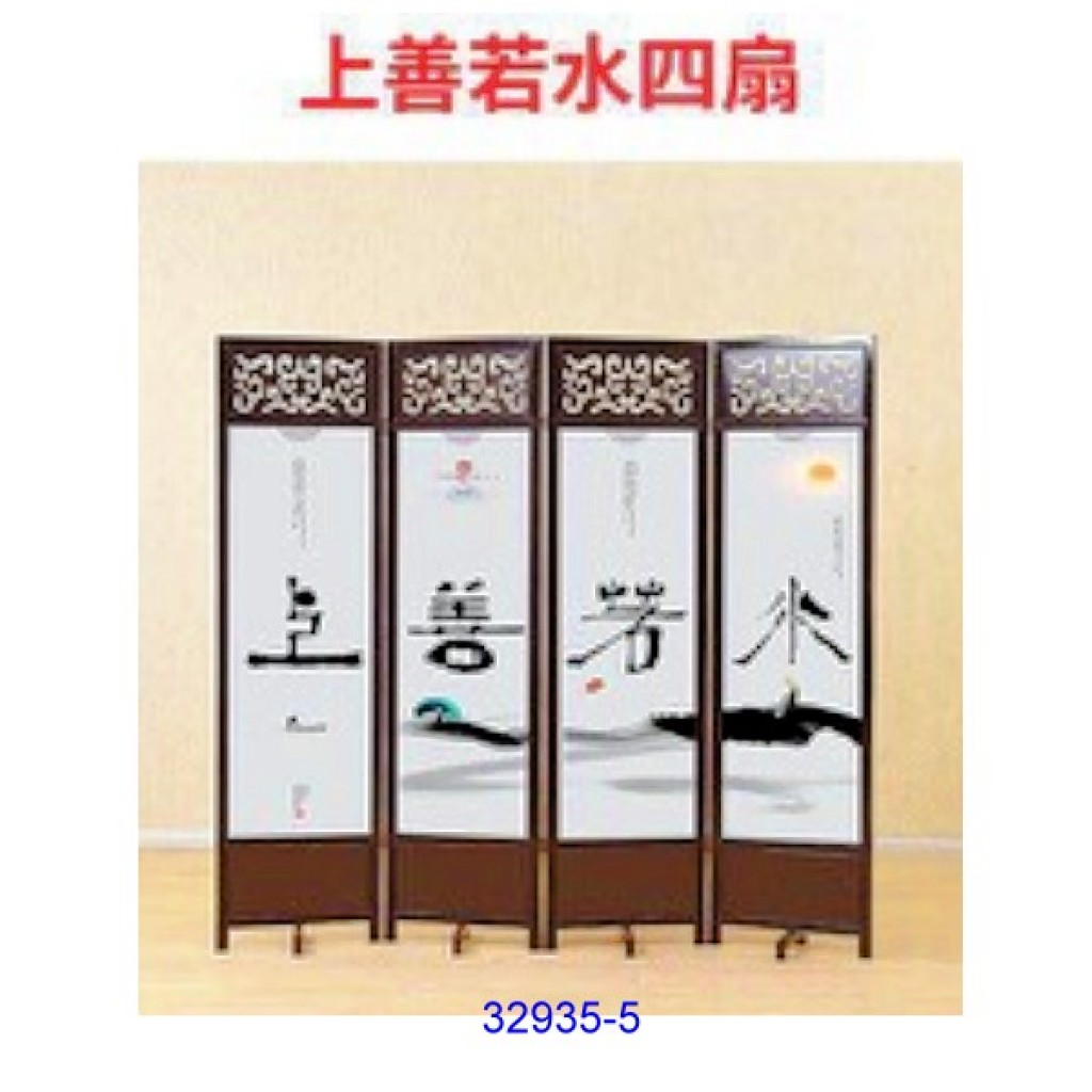 32935-5 Wooden screen