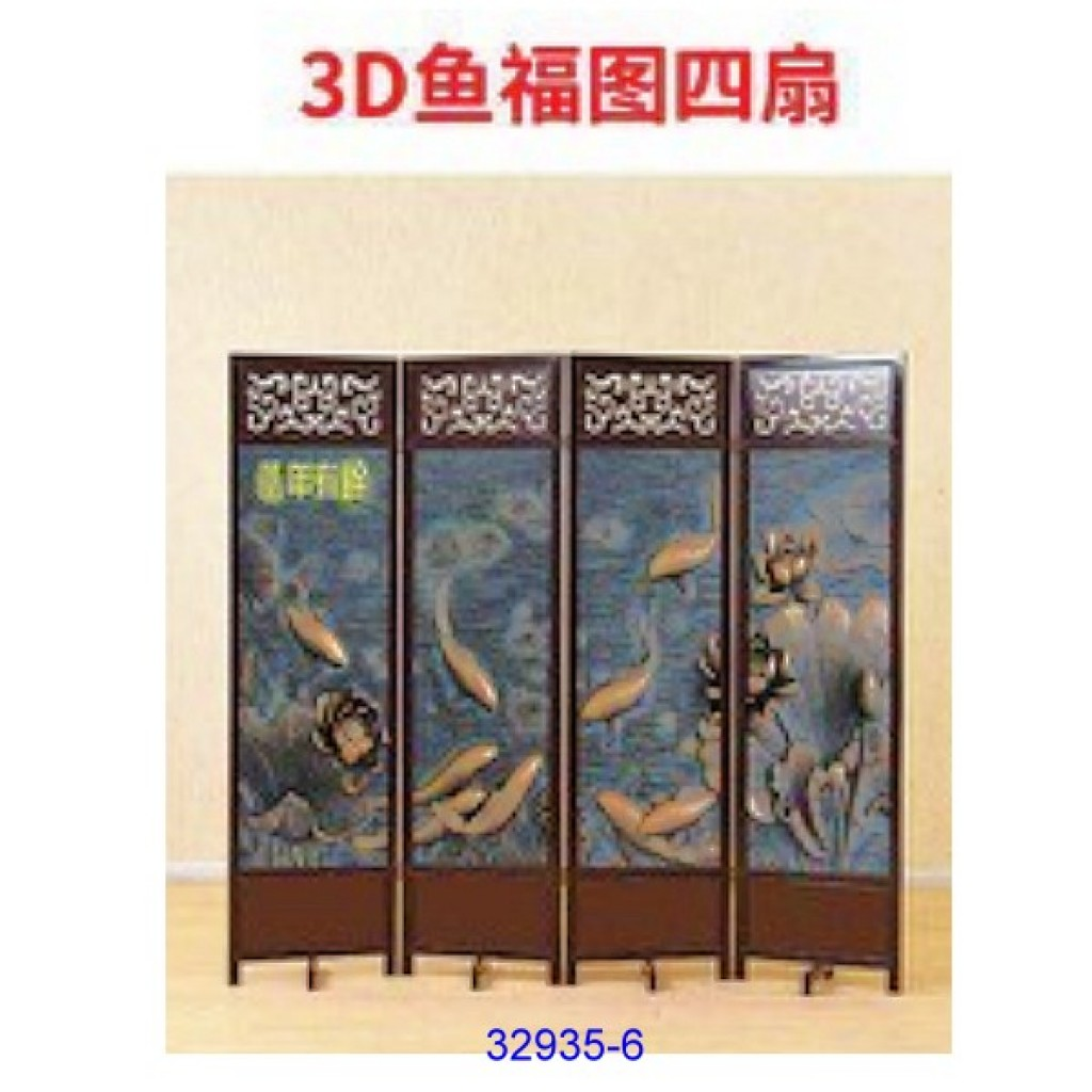 32935-6 Wooden screen