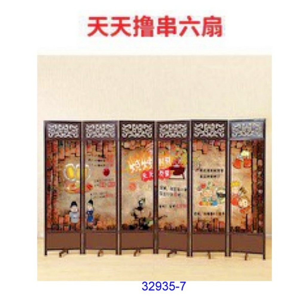 32935-7 Wooden screen